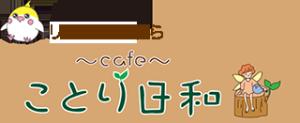 link_kotori