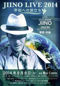 jiinolive2014_EARTH1